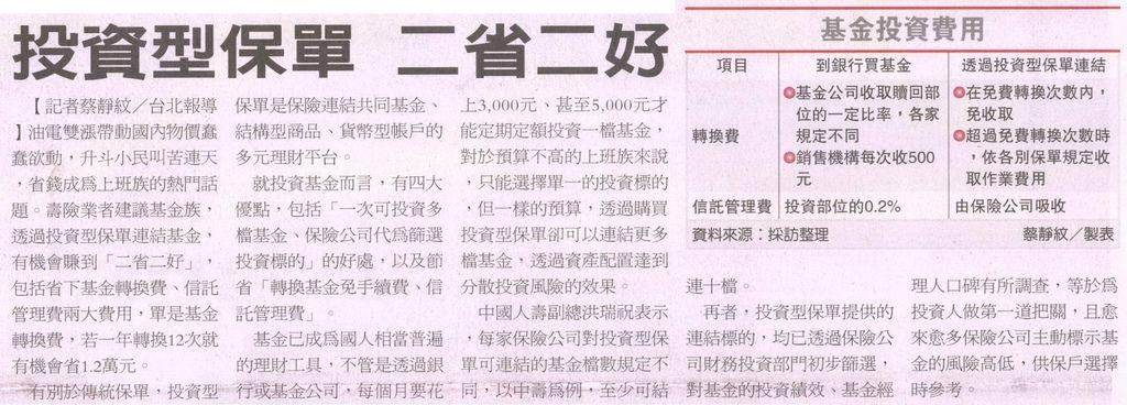 20130906[經濟日報]投資型保單 二省二好