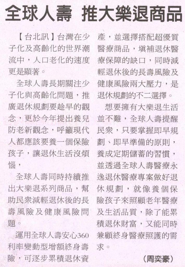20130906[經濟日報]全球人壽 推大樂退商品