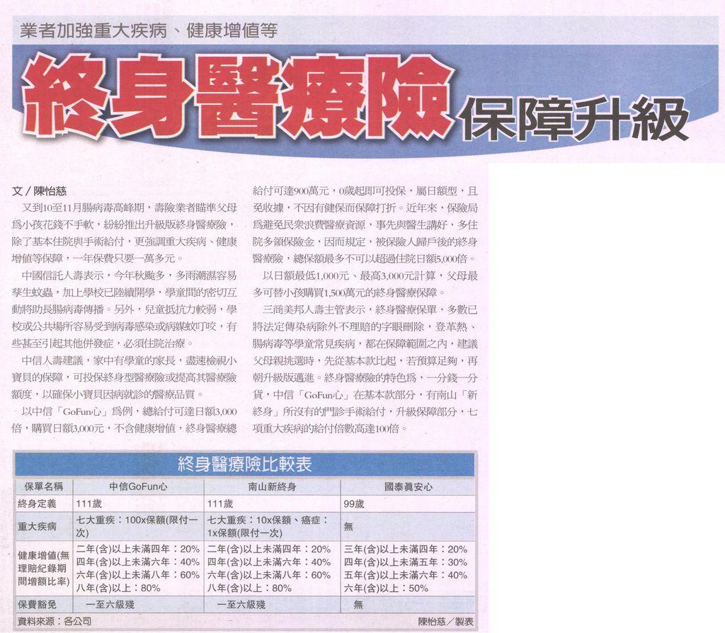 20130914[經濟日報]終身醫療險保障升級--業者加強重大疾病、健康增值等