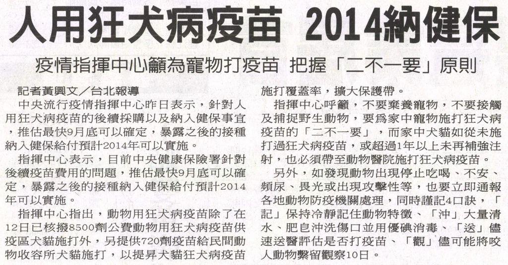 20130914[中華日報]人用狂犬病疫苗 2014納健保--疫情指揮中心籲為寵物打疫苗 把握「二不一要」原則