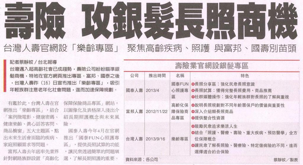 20130917[經濟日報]壽險 攻銀髮長照商機--台灣人壽官網設「樂齡專區」 聚焦高齡疾病、照護 與富邦、國壽別苗頭
