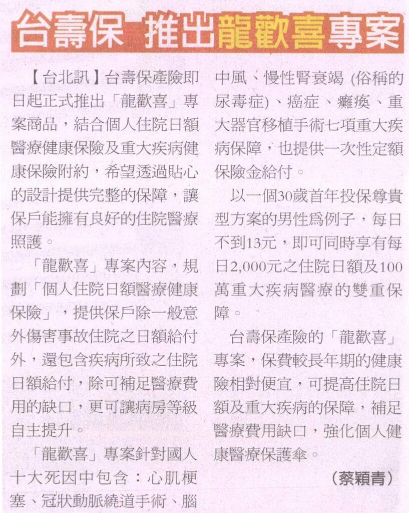 20130917[經濟日報]台壽保 推出龍歡喜專案