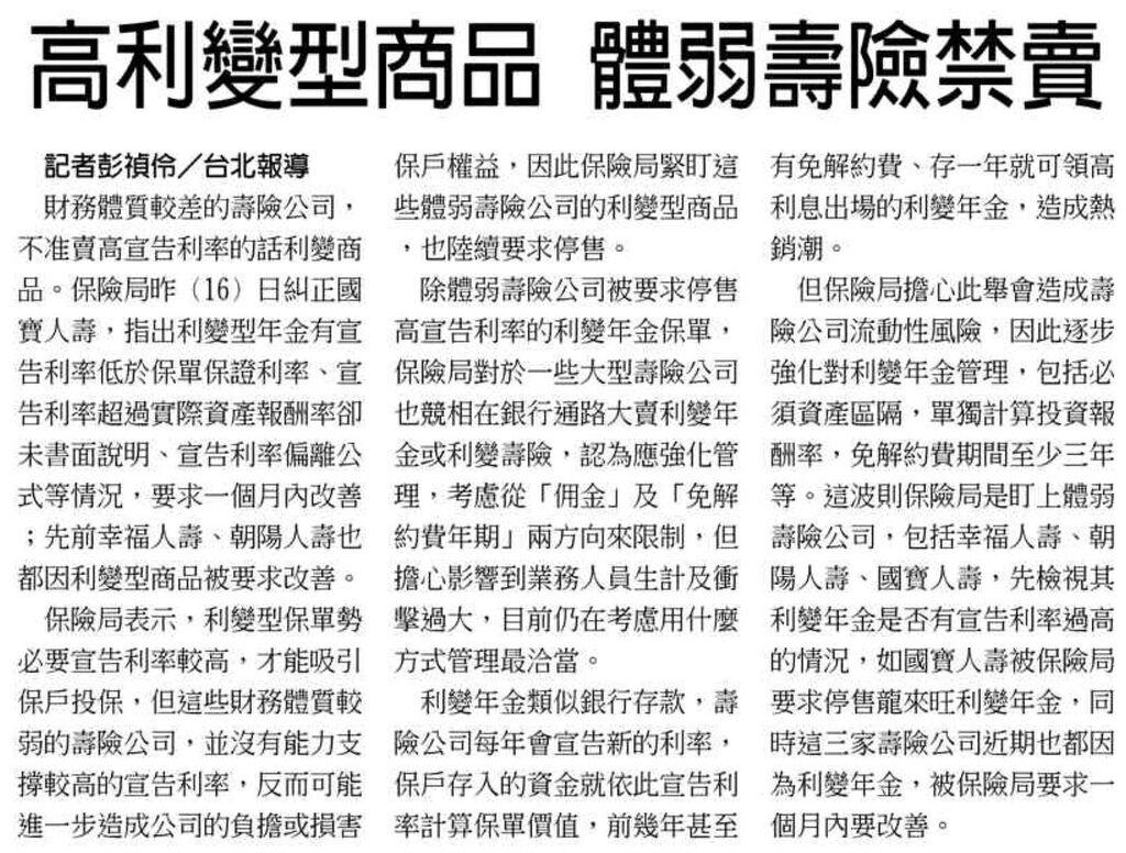 20130917[工商時報]高利變型商品 體弱壽險禁賣