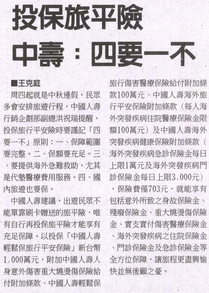 20130917[工商時報]投保旅平險 中壽:四要一不