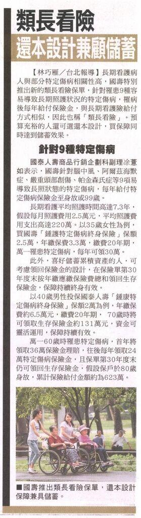 20130916[蘋果日報]類長看險 還本設計兼顧儲蓄