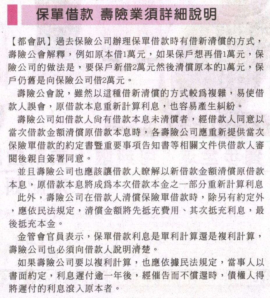 20130916[都會時報]保單借款 壽險業須詳細說明