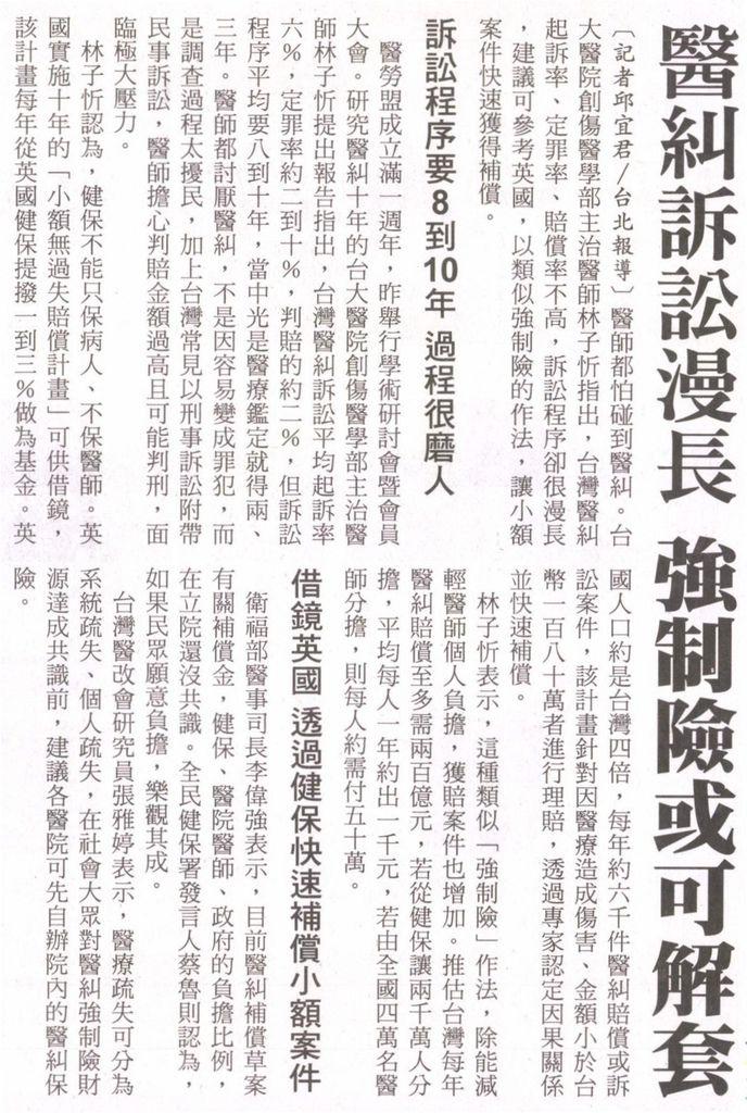 20130916[自由時報]醫糾訴訟漫長 強制險或可解套