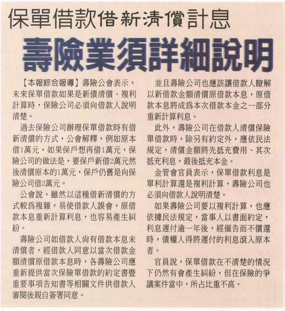 20130916[民眾日報]壽險業須詳細說明--保單借款借新清償計息