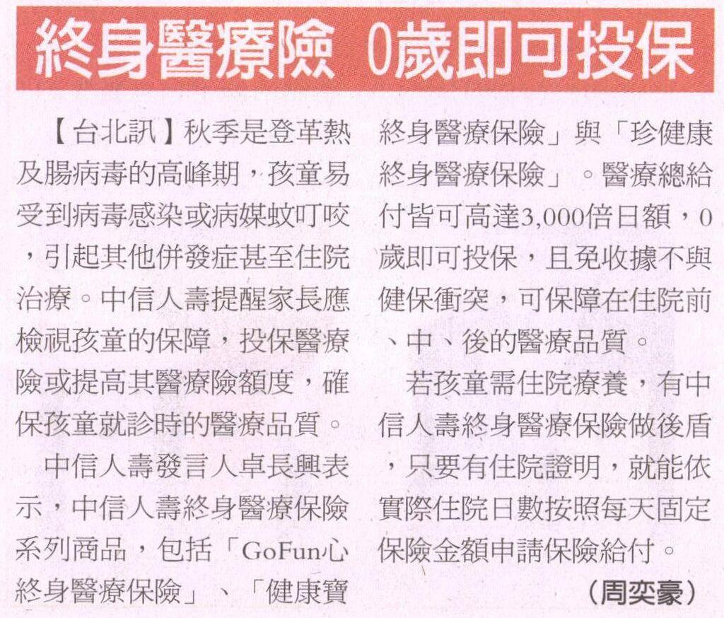20130918[經濟日報]終身醫療險 0歲即可投保