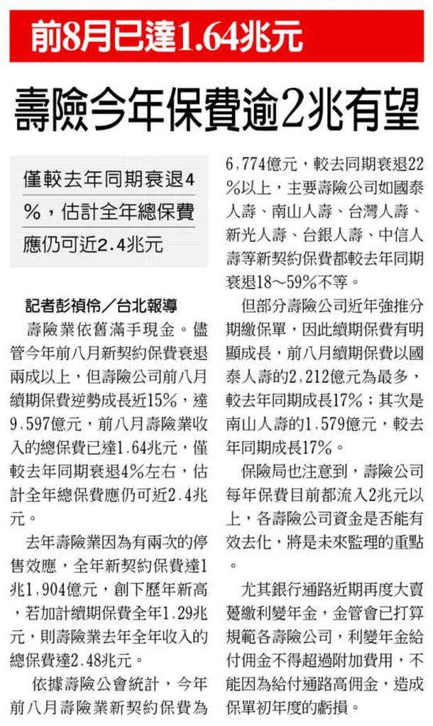 20130918[工商時報]壽險今年保費逾2兆有望--前8月已達1.64兆元