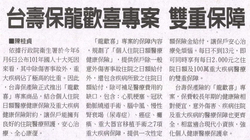 20130918[工商時報]台壽保龍歡喜專案 雙重保障