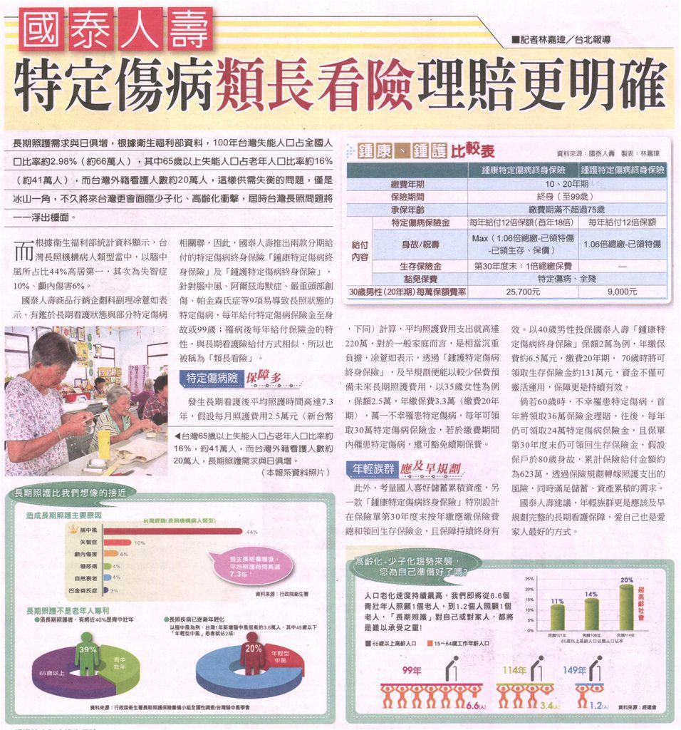 20130923[旺報]國泰人壽 特定傷病類長看險理賠更明確