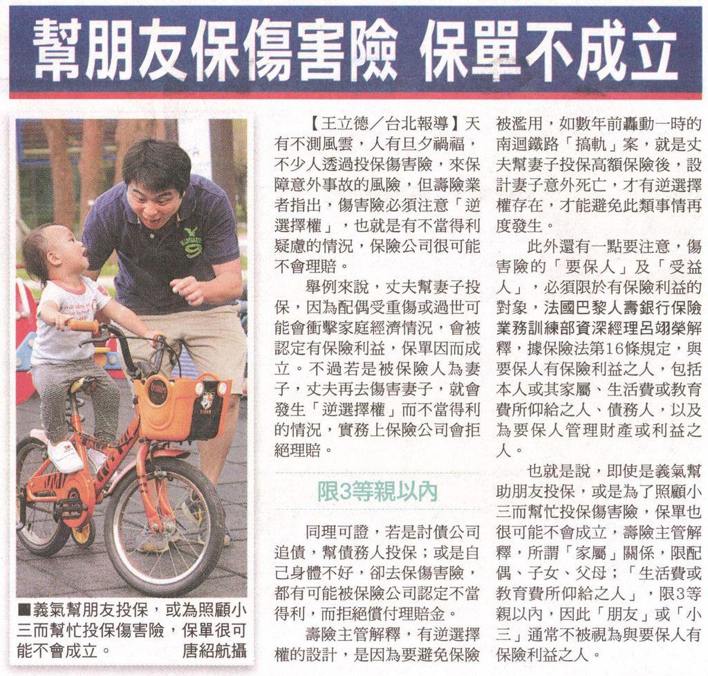 20130922[蘋果日報]幫朋友保傷害險 保單不成立