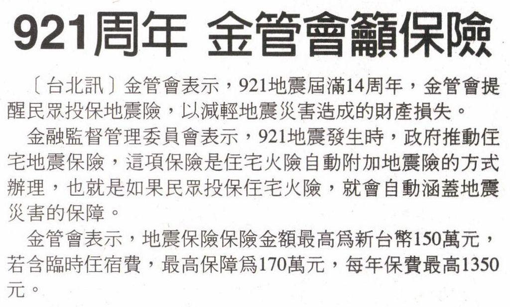 20130922[台灣時報]921周年 金管會籲保險