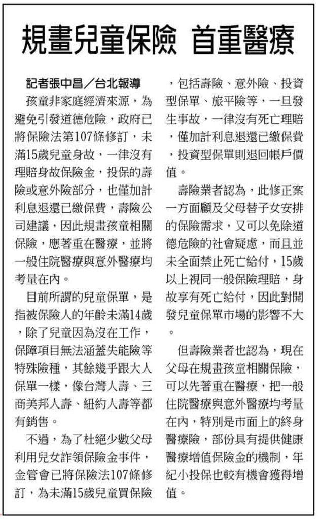 20130922[工商時報]規畫兒童保險 首重醫療