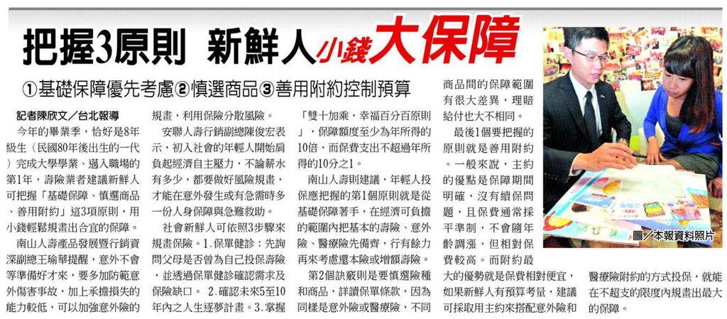20130922[工商時報]把握3原則 新鮮人小錢大保障--1基礎保障優先考慮 2慎選商品 3善用附約控制預算
