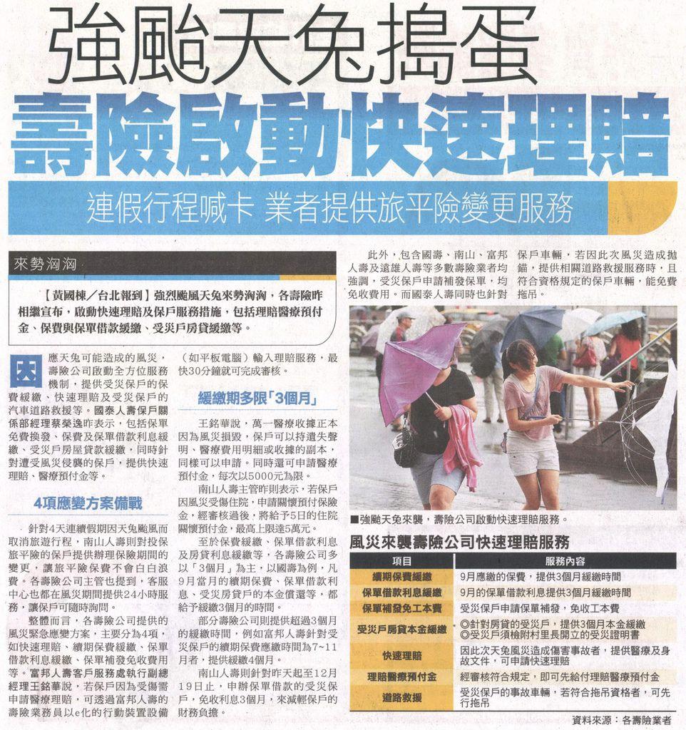 20130921[蘋果日報]強颱天兔搗蛋 壽險啟動快速理賠--連假行程喊卡 業者提供旅平險變更服務