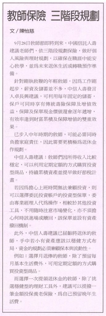 20130921[經濟日報]教師保險 三階段規劃