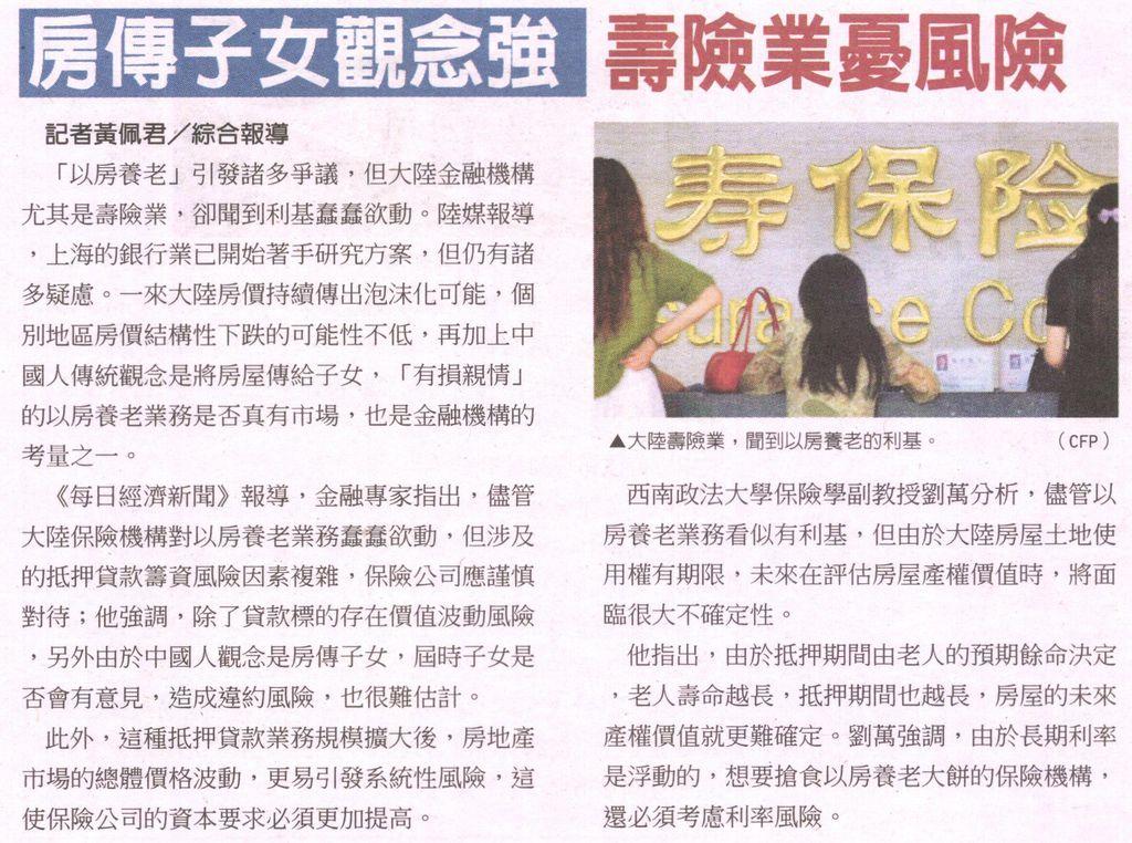 20130921[旺報]房傳子女觀念強 壽險業憂風險