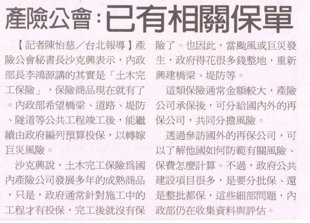 20130920[經濟日報]產險公會:已有相關保單