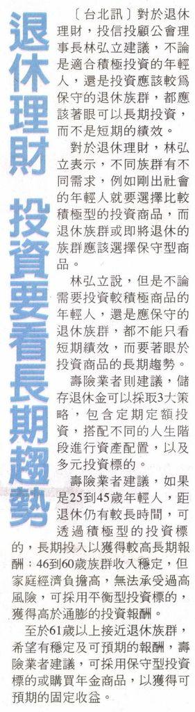 20130920[台灣時報]退休理財 投資要看長期趨勢