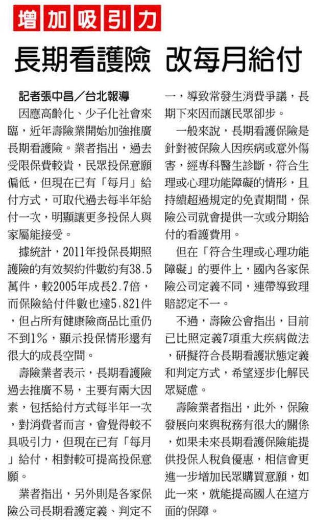 20130920[工商時報]長期看護險 改每月給付--增加吸引力