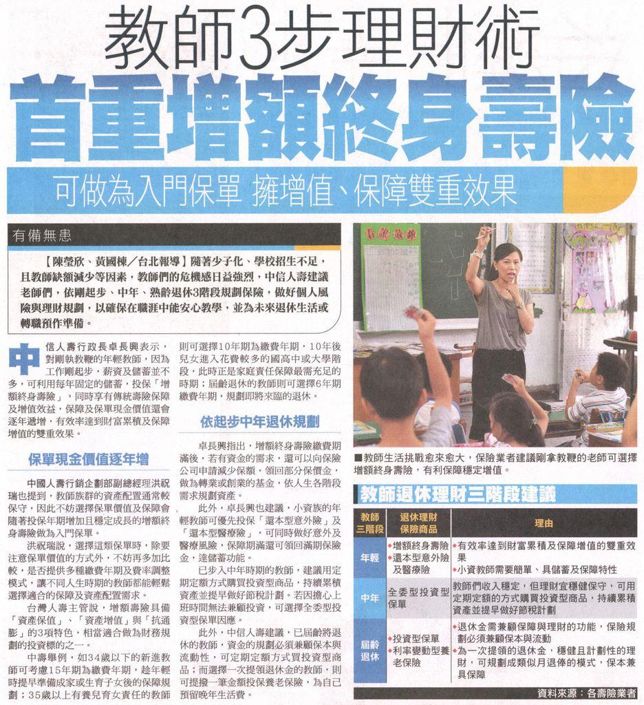 20130924[蘋果日報]教師3步理財術 首重增額終身壽險--可做為入門保單 擁增值、保障雙重效果