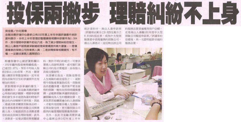 20130924[中國時報]投保兩撇步 理賠糾紛不上身