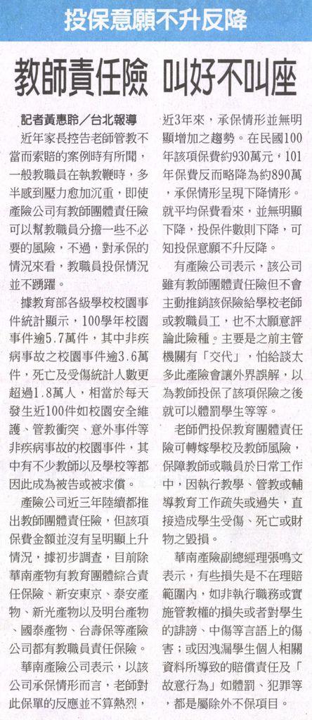 20130925[工商時報]教師責任險 叫好不叫座--投保意願不升反降