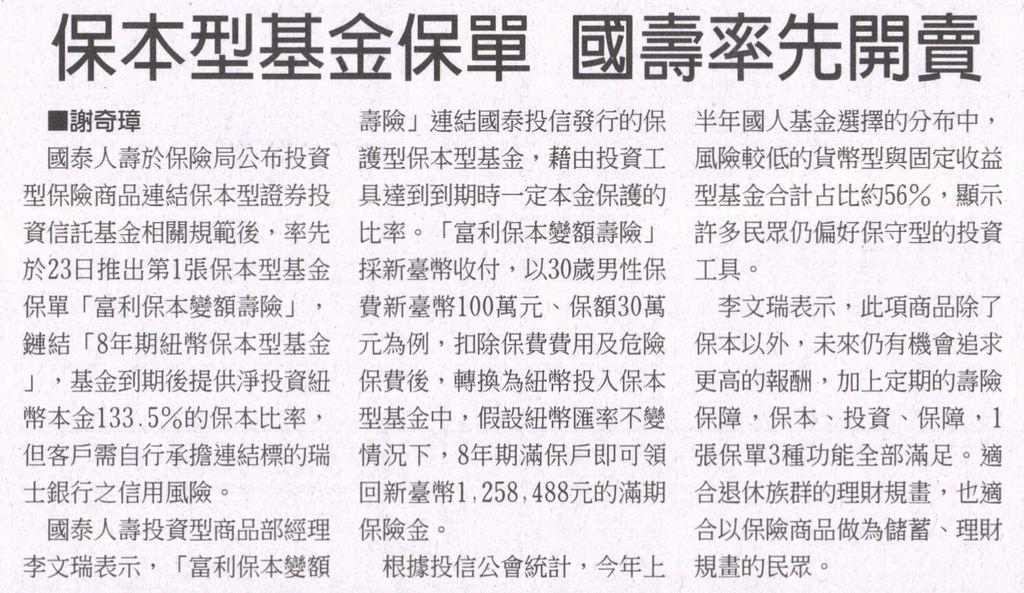 20130925[工商時報]保本型基金保單 國壽率先開賣