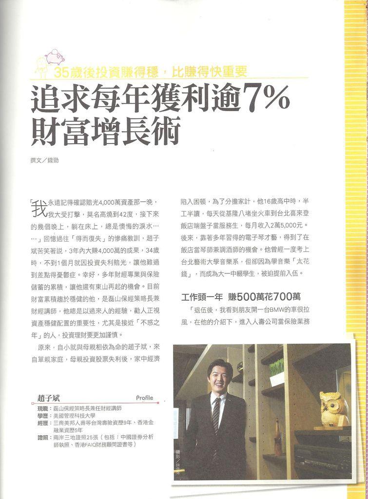 2013今周刊[理財贏家雙月刊No.23]追求每年獲利逾7%財富增長術P.69