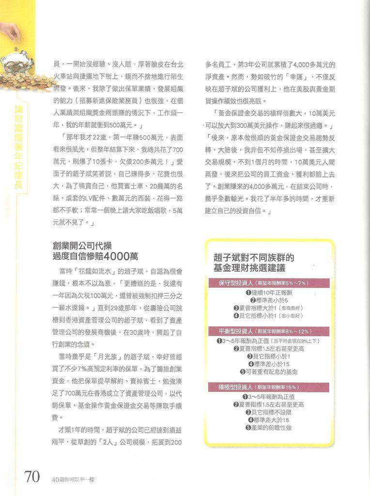 2013今周刊[理財贏家雙月刊No.23]追求每年獲利逾7%財富增長術P.70