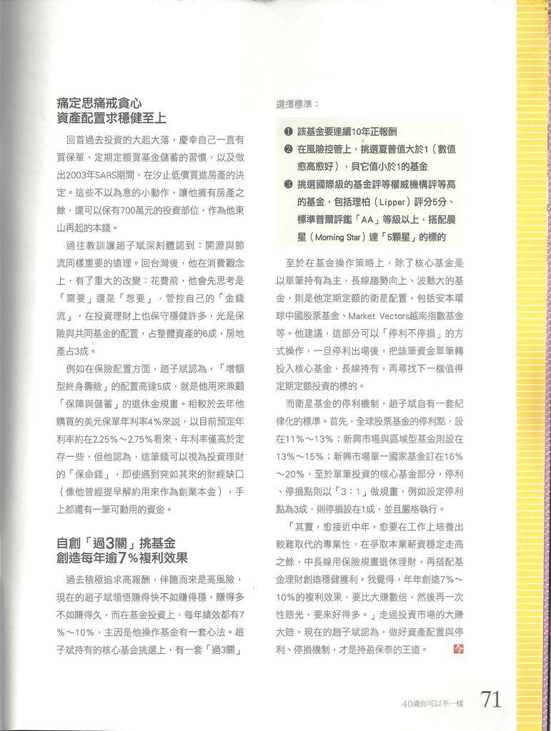 2013今周刊[理財贏家雙月刊No.23]追求每年獲利逾7%財富增長術P.71