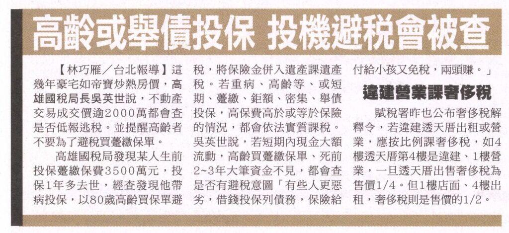 20130926[蘋果日報]高齡或舉債投保 投機避稅會被查