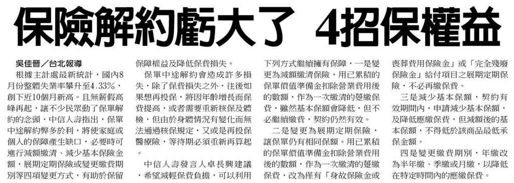20130926[中國時報]保險解約虧大了 4招保權益