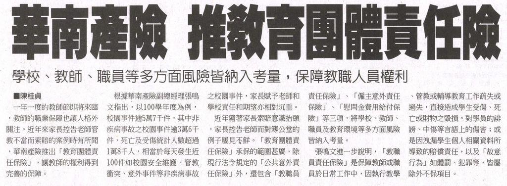 20130926[工商時報]華南產險 推教育團體責任險--學校、教師、職員等多方面風險皆納入考量,保障教職人員權利