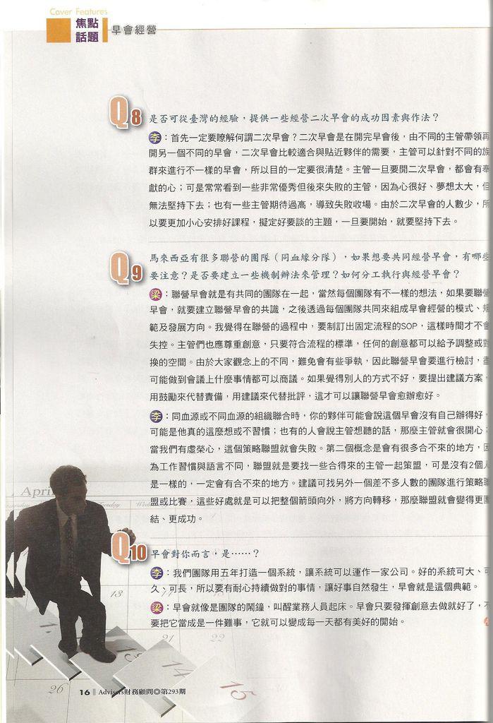2013Advisers[中文國際版293]早會經營10個不可不知P.16