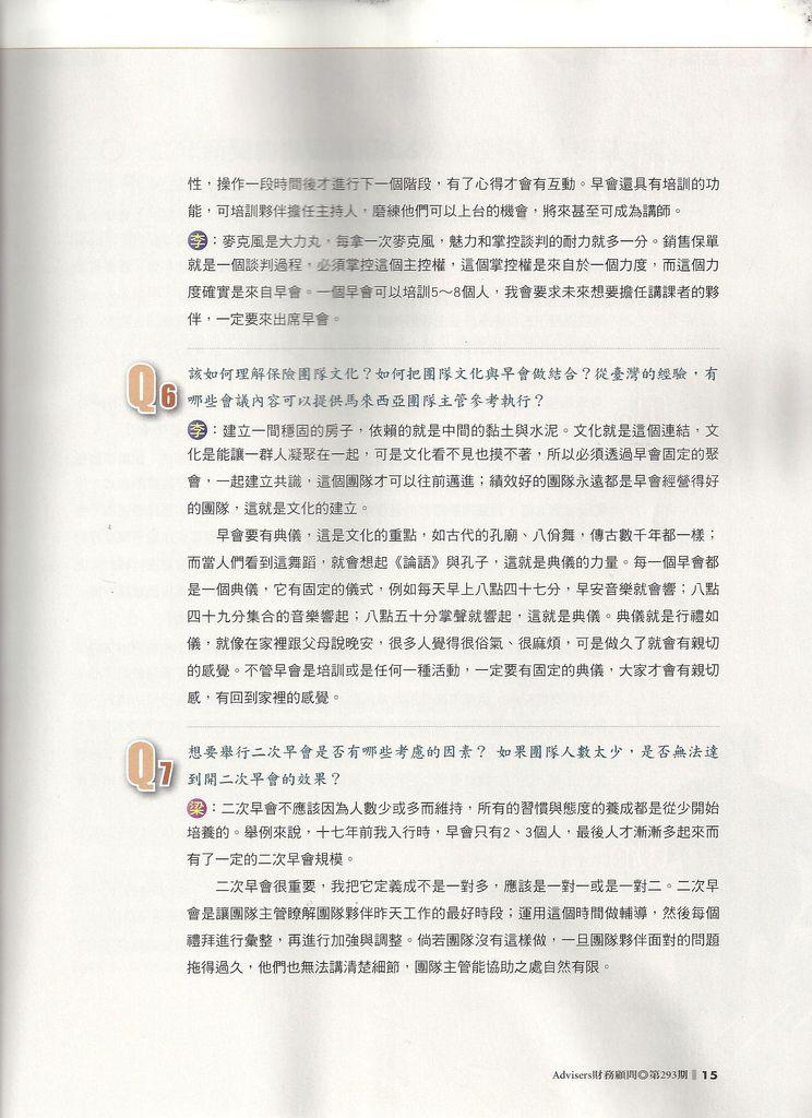 2013Advisers[中文國際版293]早會經營10個不可不知P.15