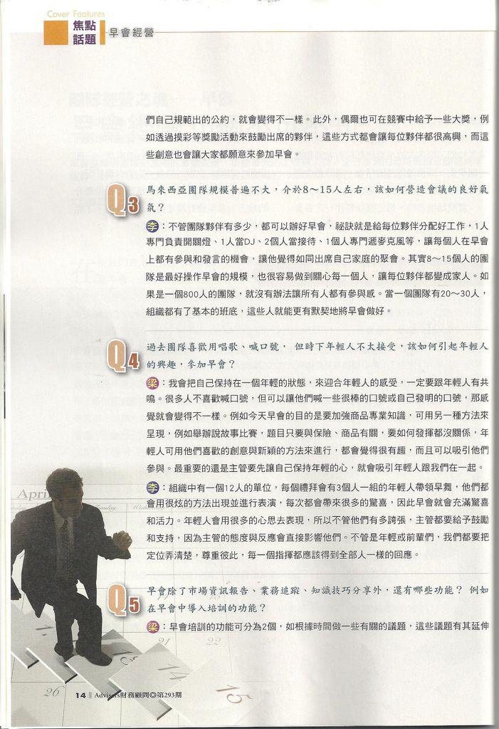 2013Advisers[中文國際版293]早會經營10個不可不知P.14