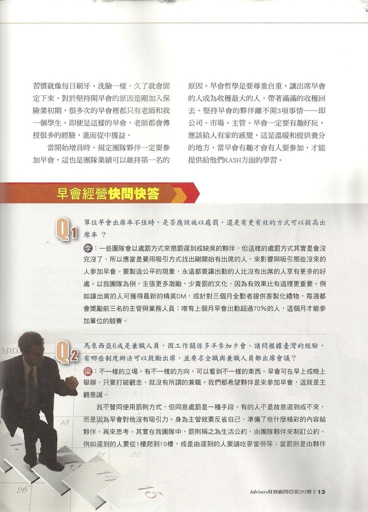 2013Advisers[中文國際版293]早會經營10個不可不知P.13