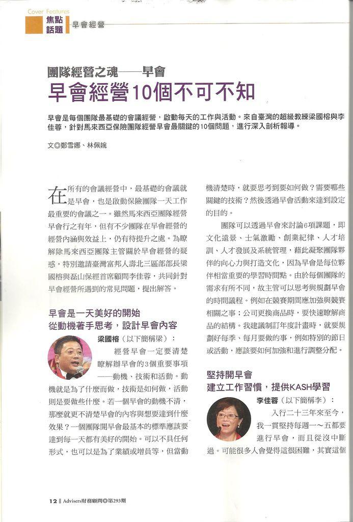 2013Advisers[中文國際版293]早會經營10個不可不知P.12