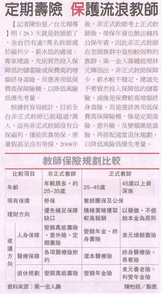 20130927[經濟日報]定期壽險 保護流浪教師