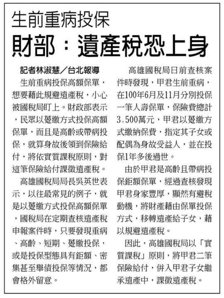 20130927[工商時報]財部:遺產稅恐上身--生前重病投保
