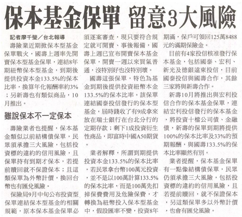 20130930[自由時報]保本基金保單 留意3大風險