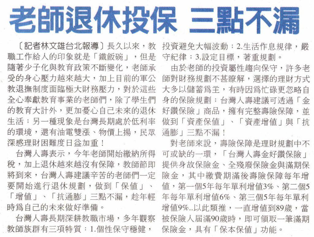 20130930[台灣時報]老師退休投保 三點不漏