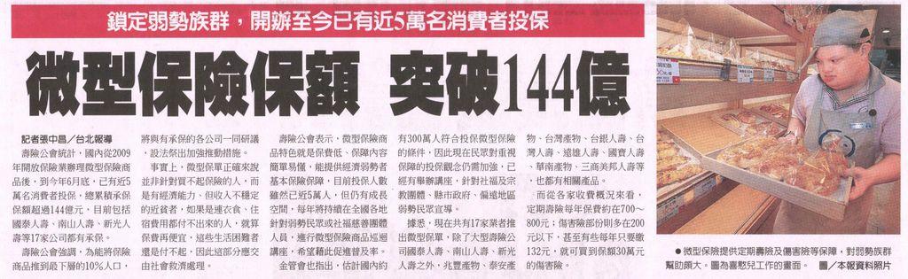 20130930[工商時報]微型保險保額 突破144億--鎖定弱勢族群,開辦至今已有近5萬名消費者投保