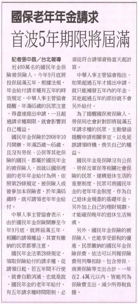 20130930[工商時報]國保老年年金請求 首波5年期限將屆滿