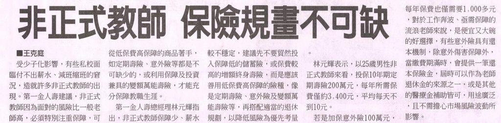 20130930[工商時報]非正式教師 保險規畫不可缺