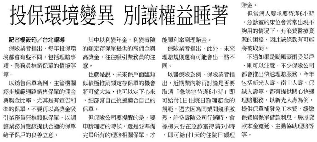 20130929[工商時報]投保環境變異 別讓權益睡著