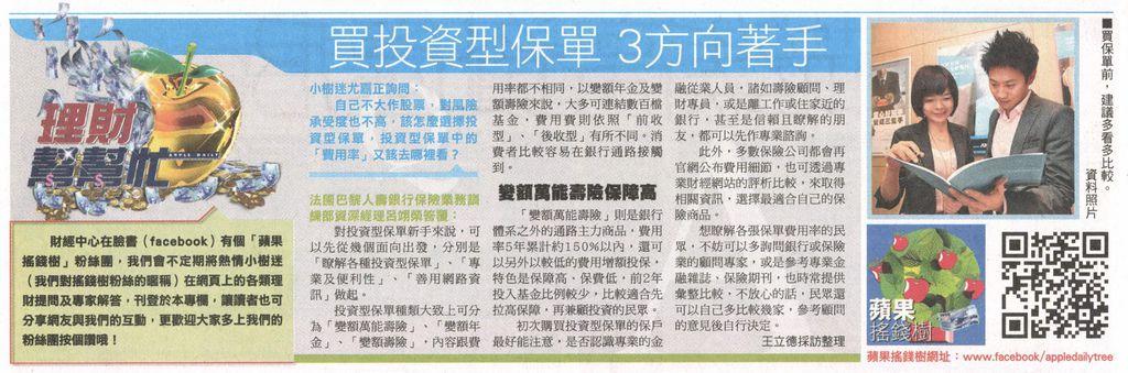 20130928[蘋果日報]買投資型保單 3方向著手